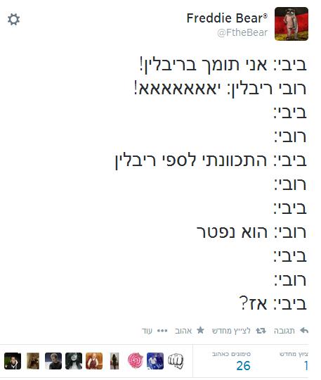 rivlin twitter